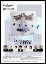 1/2error〜きみの棲む街〜