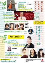 劇作家協会公開講座2018年夏