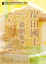 岸田國士一幕劇集ヲちょっと混ぜ