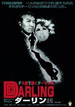 DDDD -デス屋で働くデーモンなダーリン-