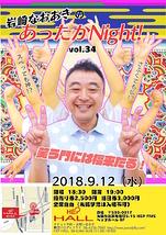 岩崎なおあきのあったかNight! vol.34