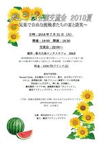 オムニバス公演交流会2018夏