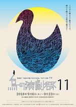 鳥の演劇祭11