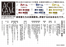 ACT GAME 第五回戦