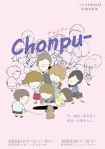 Chonpu- チョンプー