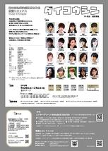 晩餐ヒロックス 7th Stage「ダイコウシン」