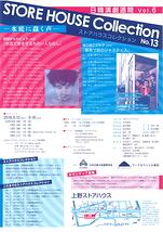 日韓演劇週間Vol.6