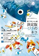 第13回しみん劇『決定版 十一ぴきのネコ』