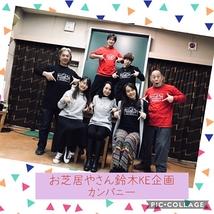 お芝居やさん鈴木KE企画カンパニー朗読公演