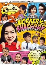 音楽劇 WORKER'S RHAPSODY