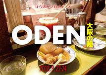 ODEN〜大阪の陣〜