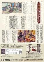 舞踊・邦楽でよみがえる東京の明治