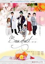 Bouquet(ブーケ)