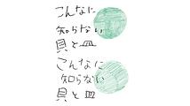 桑原史香、坂藤加菜「こんなに知らない貝と皿」