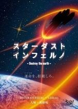 スターダスト・インフェルノ ~Destroy the earth~