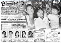 B型の女たち7
