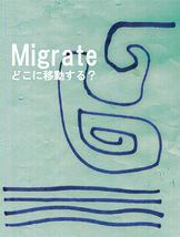 Migrate どこに移動する?