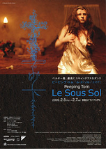 ピーピング・トム『Le Sous Sol/土の下』