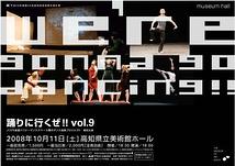 踊りに行くぜ!! vol.9 in KOUCHI