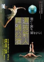選抜新人舞踊公演