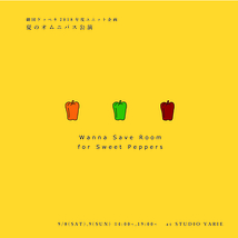 Wanna Save Room for Sweet Peppers