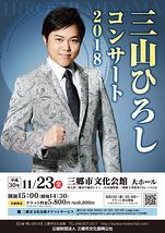 三山ひろしコンサート2018
