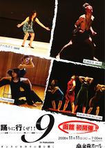 踊りに行くぜ!! vol.9 in HAKODATE