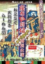 手話通訳付き特別公演「座布団劇場」