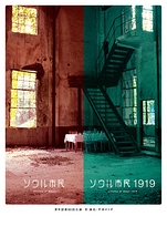 『ソウル市民』『ソウル市民1919』