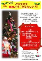 クリスマス 朗読とワークショップ