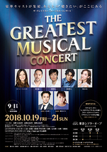 THE GREATEST MUSICAL CONCERT(ザ・グレイテスト・ミュージカル・コンサート)