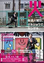 『劇団乱れ桜 × 三等フランソワーズ』