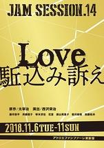 Love 駈込み訴え