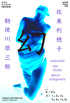 アップデイトダンスNo.54「幻」
