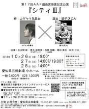 第17回AAF戯曲賞受賞記念公演『シティⅢ』
