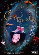 Campanella カンパネルラ
