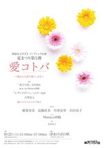 朗読女子LUCE 「愛コトバ」