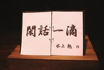 P-act企画 若州人形座朗読公演 随想「閑話 一滴(かんわ いってき)」ーその2ー