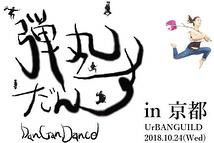 弾丸ダンス 第4弾