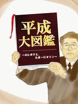 平成大図鑑