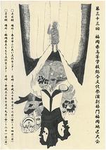第33回福岡県高等学校総合文化祭演劇部門福岡地区大会