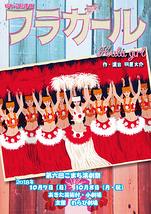 昭和芸能舎版フラガール