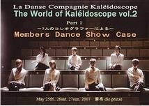 Members Dance Show Case