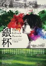 The Silver Tassie 銀杯