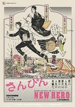 日本縦断!秋祭り巡業公演  NEW HERO