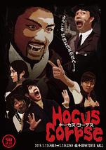Hocus Corpse―ホーカスコープス―