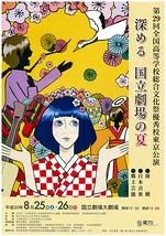 第29回全国高等学校総合文化祭優秀校東京公演「深める 国立劇場の夏」