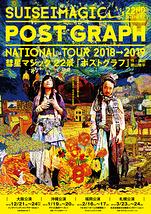 ポストグラフ【札幌】