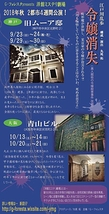 洋館ミステリ劇場 江戸川乱歩「令嬢消失」