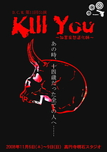KILL YOU ~加害妄想道化師~